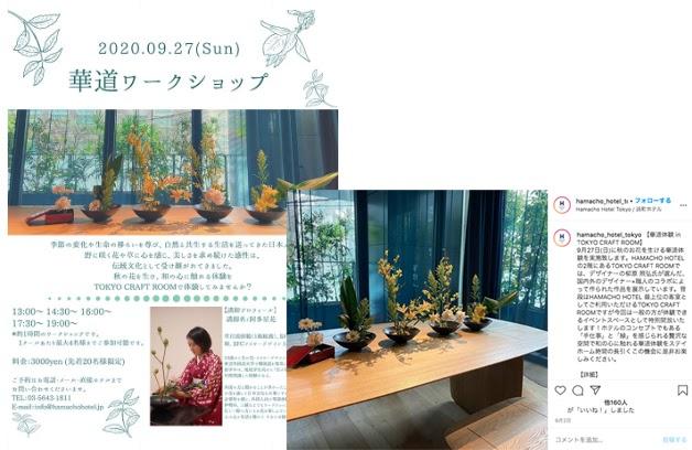 HAMACHO HOTEL TOKYO で体験の告知用に作成したチラシの写真